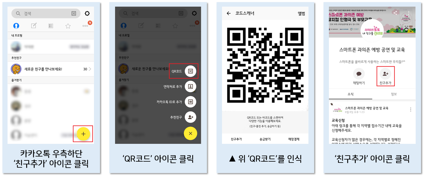 카카오톡 우측하단 친구추가 아이콘 클릭 → QR코드 아이콘 클릭 → 위 QR코드를 인식 → 친구추가 아이콘 클릭